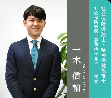 福岡で社労士への相談をお考えな...